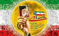 یوم الله نهم دی مبارک باد